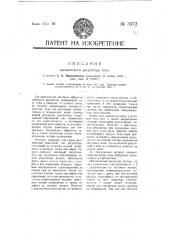 Сценический регулятор тока (патент 3072)