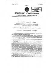Дроссель со сферическими элементами-обтекателями у рабочего органа (патент 120998)