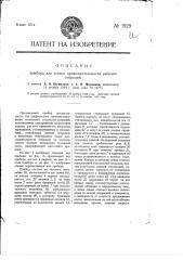 Прибор для записи продолжительности рабочих операций (патент 1929)