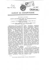 Способ приготовления ванны для электролитического осаждения олова (патент 5367)