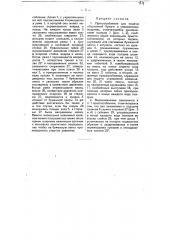 Приспособление для подачи оберточной бумаги в упаковочных машинах (патент 9319)