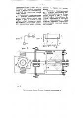 Ветросиловая установка (патент 7187)