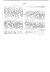 Устройство для изготовления и подачи заготовок к упаковочным машинам (патент 291810)