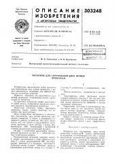 Механизм для скручивания двух ветвей проволоки (патент 303248)