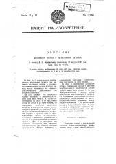 Разрядная трубка с раскаленным катодом (патент 3246)