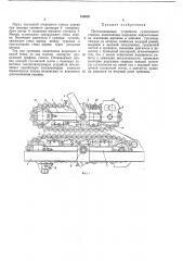 Патентно-техничесиа^библиотекаг. п. зайцев (патент 330020)