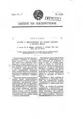 Способ и приспособление для вставки жеребеек в литейную форму (патент 6428)