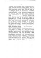 Междуэтажное перекрытие (патент 5498)