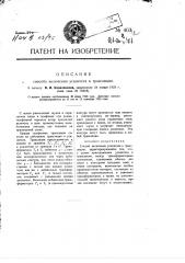 Способ включения усилителя в трансляцию (патент 403)