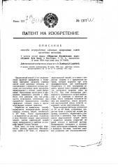 Способ переработки сложных природных солей щелочных металлов (патент 1377)