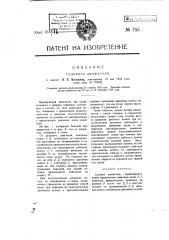Судовой движитель (патент 755)