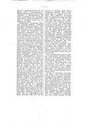 Устройство для подсчета соединений на телефонных станциях (патент 7549)