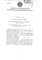Ступенчатый барабан для лебедок (патент 3018)