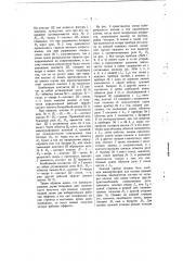 Устройство для избирательного вызова телефонных аппаратов (патент 995)
