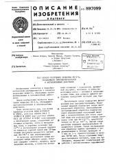 Способ получения вещества кs-2-а,обладающего противоопухолевым и антимикробным действием (патент 897099)