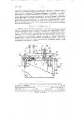 Прибор для испытания материалов на эластичность (патент 119704)