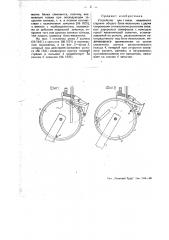 Устройство для связи нажимного стержня общего блок- механизма с двумя спаренными сигнальными рычагами входных двукрылых семафоров с помощью одной механической замычки (патент 45949)