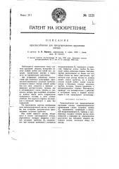 Приспособление для предупреждения крушения поезда (патент 1225)