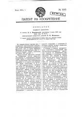 Водяной двигатель (патент 5183)