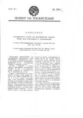 Изолирующее кольцо для предохранения электрических ламп накаливания от вывинчивания (патент 2661)
