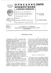 Окорочный станок (патент 292775)