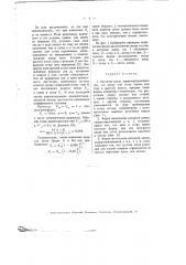 Катодная лампа (патент 1742)