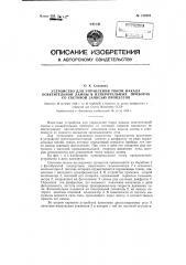 Устройство для управления током накала осветительной лампы в измерительных приборах со световой записью процессов (патент 120923)