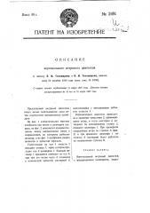 Вертикальный ветряный двигатель (патент 2491)