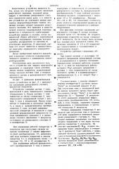 Устройство для защиты электрооборудования от перегрева током (патент 900356)