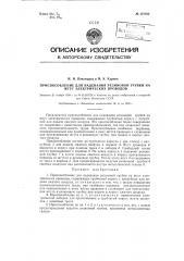 Приспособление для надевания резиновой трубки на жгут электрических проводов (патент 121832)