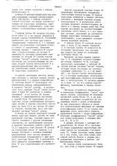 Устройство для распознавания образов (патент 896647)