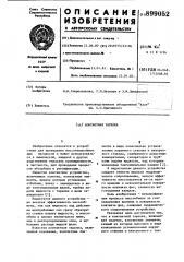 Контактная тарелка (патент 899052)