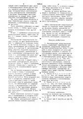 Электрическая коммутационная панель (патент 898630)