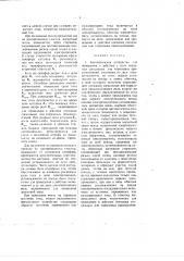 Автоматическое устройство для приведения в действие с пути поездных сигнальных или тормозных приспособлений (патент 2922)