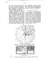 Киноаппарат с непрерывным движением фильмы и с оптическим выравниванием (патент 6400)