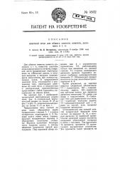 Шахтная печь для обжига извести, цемента, доломита и т.п. (патент 5932)