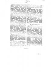 Ветряный двигатель с цилиндрами флеттнера (патент 3576)
