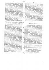 Соединение ползуна с шатуном пресса (патент 897589)