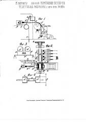 Электрическое реле (патент 1884)