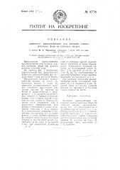 Клиновое приспособление для подъема концов мостовых ферм на катковых опорах (патент 8778)
