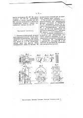 Кинематографический аппарат для стереоскопической съемки (патент 5045)