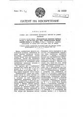 Станок для склеивания фанерных листов на узких кромках (патент 8069)