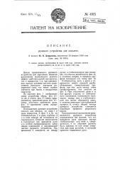 Рулевое устройство для самолета (патент 4915)