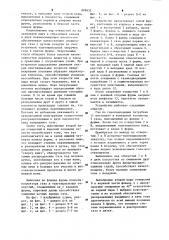 Дутьевая фурма доменной печи (патент 899652)