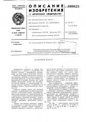 Буровое долото (патент 899823)