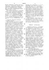 Генератор импульсов (патент 898598)