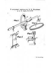 Устройство для определения номера шелковой пряжи (патент 21770)
