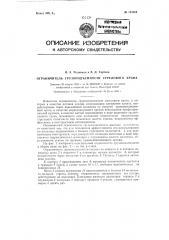 Ограничитель грузоподъемности стрелового крана (патент 123304)