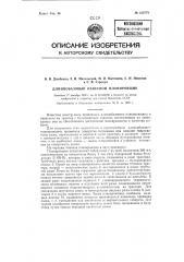 Длиннобазовый навесной планировщик (патент 123779)