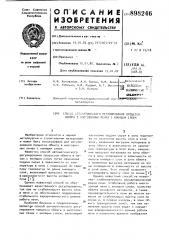 Способ автоматического регулирования процесса обжига в многозонных печах с кипящим слоем (патент 898246)